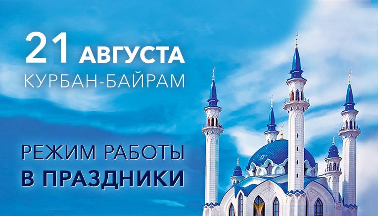 Годовщиной свадьбы, открытка с курбан байрамом на казахском
